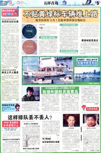 Qingdao_news